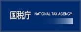 国税庁検索ページ